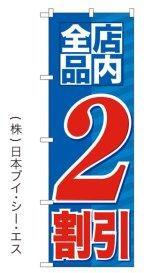 【店内全品2割引】大売出しのぼり旗