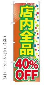 【店内全品40%OFF】大売出しのぼり旗