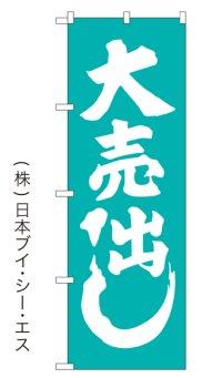 【大売出し/青緑】大売出しのぼり旗