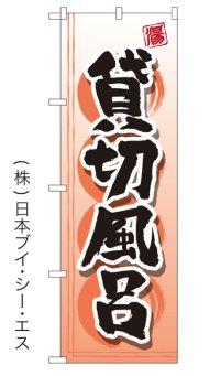 【貸切風呂】銭湯のぼり旗