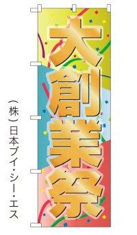 【大創業祭】大売出しのぼり旗