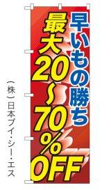 【早いもの勝ち 最大20〜70%OFF】大売出しのぼり旗