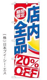 【期間限定店内全品20%OFF】大売出しのぼり旗