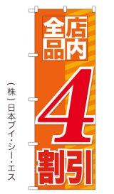 【店内全品4割引】大売出しのぼり旗