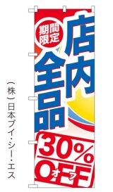 【期間限定店内全品30%OFF】大売出しのぼり旗