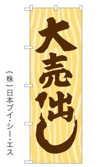 【大売出し/木目】大売出しのぼり旗