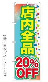 【店内全品20%OFF】大売出しのぼり旗