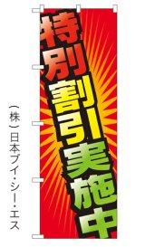 【特別割引実施中】大売出しのぼり旗