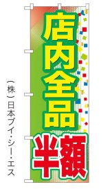 【店内全品半額】大売出しのぼり旗