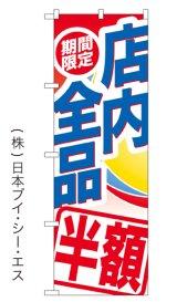 【期間限定店内全品半額】大売出しのぼり旗