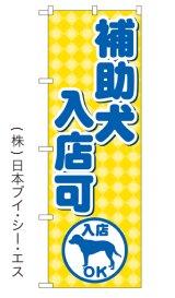 【補助犬入店可】のぼり旗