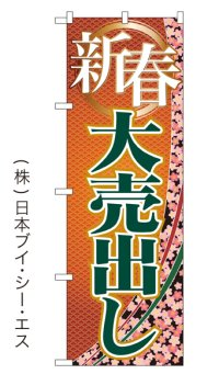 【新春大売出し】大売出しのぼり旗