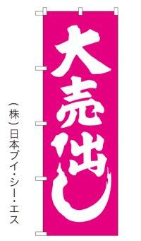 【大売出し/ピンク】大売出しのぼり旗