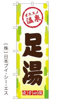 【足湯】銭湯のぼり旗