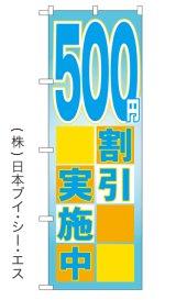 【500円割引実施中】大売出しのぼり旗