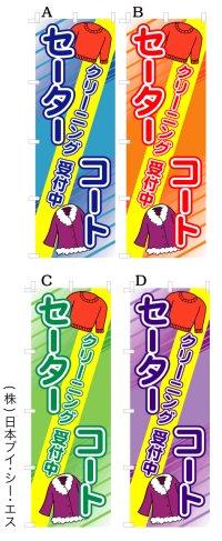 【セーター コート クリーニング受付中】オススメのぼり旗