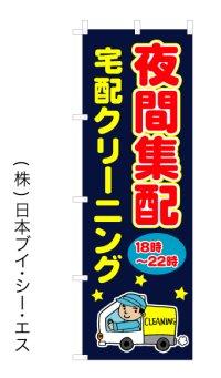 【夜間集配宅配クリーニング】オススメのぼり旗