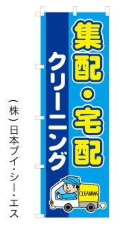 【集配・宅配クリーニング】オススメのぼり旗