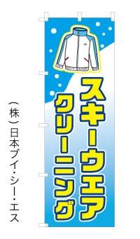 【スキーウェアクリーニング】オススメのぼり旗