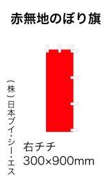 【赤無地のぼり旗 300×900mm】のぼり旗