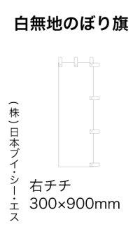 白無地のぼり旗 300×900mm テトロンポンジ製