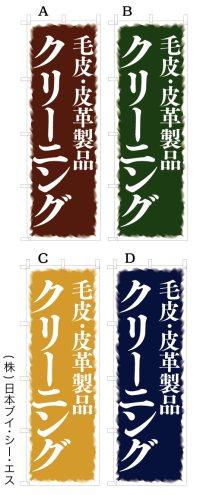 【毛皮・皮革製品クリーニング】オススメのぼり旗