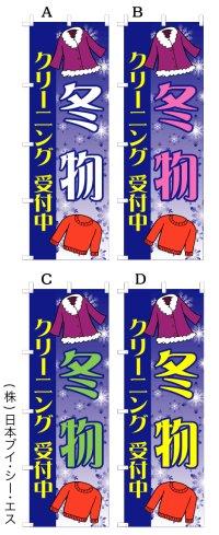 【冬物 クリーニング受付中】オススメのぼり旗