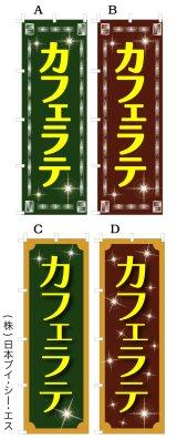 【カフェラテ】オススメのぼり旗