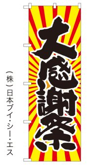 【大感謝祭】日の出柄のぼり旗