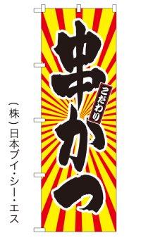【串かつ】日の出柄のぼり旗