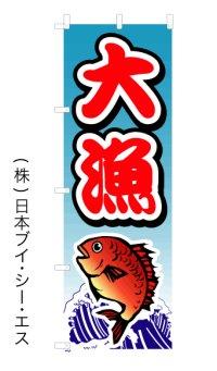 【大漁】オススメのぼり旗