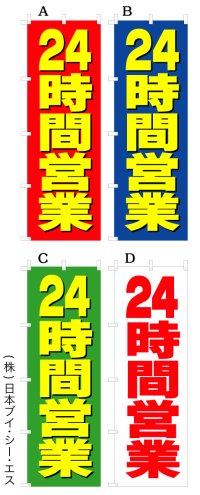 【24時間営業】オススメのぼり旗