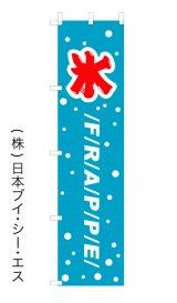【氷】オススメのぼり旗