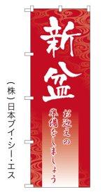 【新盆】特価のぼり旗