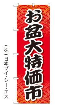 【お盆大特価市】特価のぼり旗