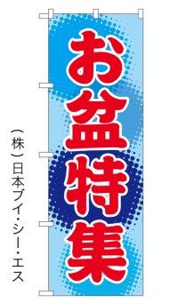 【お盆特集】特価のぼり旗