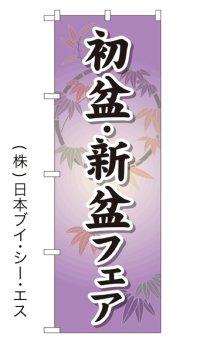 【初盆・新盆フェア】特価のぼり旗