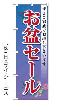 【お盆セール】特価のぼり旗