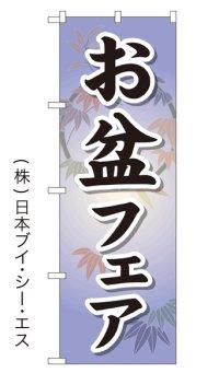 【お盆フェア】特価のぼり旗