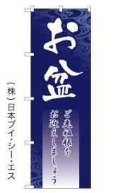 【お盆】特価のぼり旗