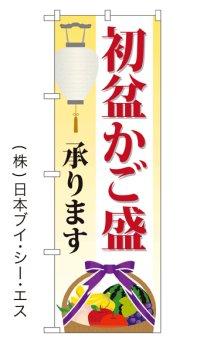 【初盆かご盛】特価のぼり旗
