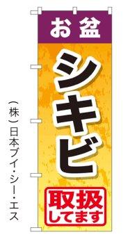 【お盆シキビ】特価のぼり旗