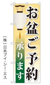 【お盆ご予約】特価のぼり旗