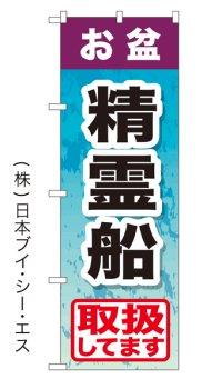 【精霊船】特価のぼり旗