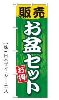 【お盆セット】特価のぼり旗