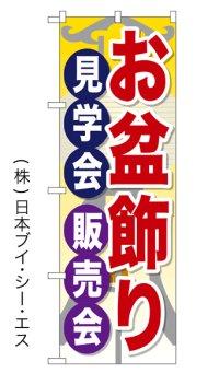 【お盆飾り】特価のぼり旗