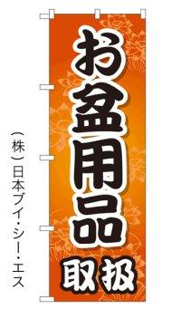 【お盆用品】特価のぼり旗
