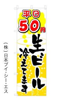 【平日50円生ビール冷えてます】オススメのぼり旗