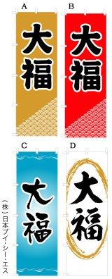【大福】オススメのぼり旗