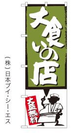 【大食いの店】のぼり旗